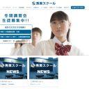 秀英スクール:鶴ヶ島・川越で進学塾・学習塾をお探しでしたら秀英スクールにお任せください。ついていけない状態を作らない。これが私たちの目指す「指導品質」です。