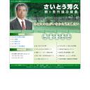 さいとう芳久:鶴ヶ島市議会議員さいとう芳久(斉藤芳久)公式ホームページです。