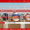 シェルター付住宅「シェルホーム」株式会社Taka