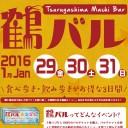 鶴バル:2016年1月29~31日に開催される埼玉県鶴ヶ島市を中心に行われる街バルの公式サイトです。