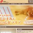 床暖房のケイアンドティー:温水式床暖房、電気式床暖房の設計・施工なら埼玉県坂戸市の有限会社K&T(ケイアンドティー)にお任せください。オリジナル温水式床暖房パネル「KTパネル」を取り扱っております。