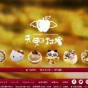 天使の林檎:埼玉県鶴ヶ島市と埼玉県川越市的場でオーダーメイドのケーキや自家焼きバウムクーヘン、タルト、チョコレート、焼菓子等豊富なスイーツを販売しています。